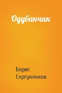 Борис Сергуненков - Одуванчик