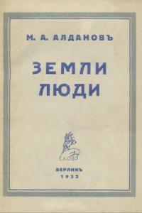 Марк Алданов - Земли, люди