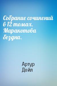 Собрание сочинений в 12 томах. Маракотова бездна.