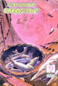 Всемирный следопыт, 1930 № 09