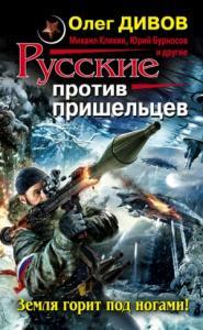 Русские против пришельцев. Земля горит под ногами!