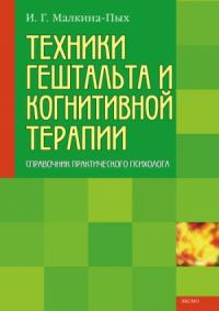 Ирина Малкина-Пых - Техники гештальта и когнитивной терапии