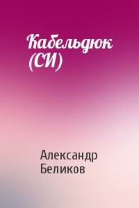 Кабельдюк (СИ)