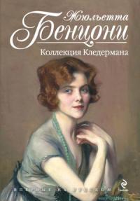 Коллекция Кледермана
