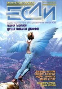«Если», 2002 № 01