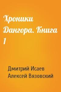 Хроники Дангора. Книга 1