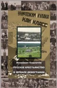 Русское крестьянство в зеркале демографии