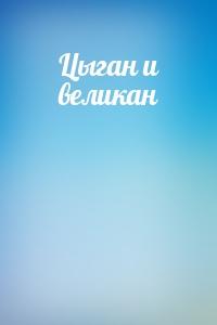 - Цыган и великан