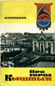 Про город Кыштым