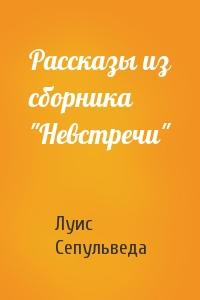 """Луис Сепульведа - Рассказы из сборника """"Невстречи"""""""