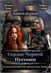 Сердце Черной Пустоши. Книга 1