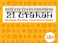 Андрей Рогач (Анро) - 21 стакан. Истории Йогеша, записанные Анро