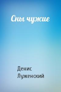 Денис Луженский - Сны чужие