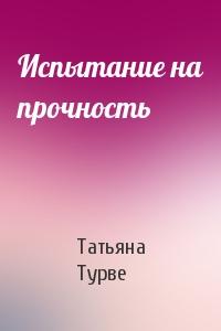 Татьяна Турве - Испытание на прочность