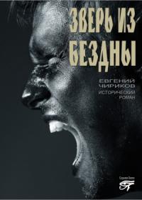 Евгений Чириков - Зверь из бездны