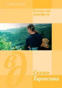 Сказки Таргистана