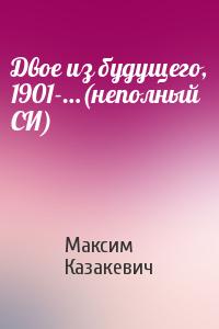 Двое из будущего, 1901-…(неполный СИ)