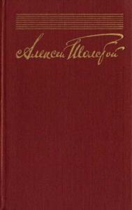 Собрание сочинений в 10 томах. Том 8