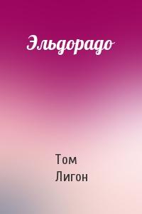 Том Лигон - Эльдорадо