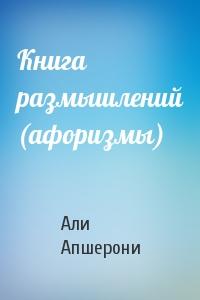 Книга размышлений (афоризмы)
