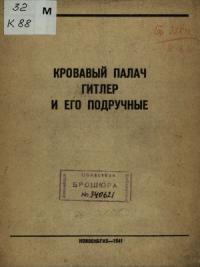 Кровавый палач Гитлер и его подручные (без иллюстраций)