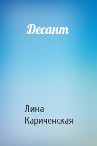 Лина Кариченская - Десант