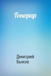 Дмитрий Быков - Гонорар