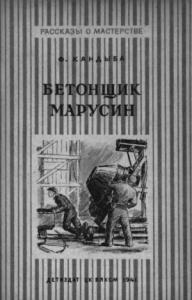 Бетонщик Марусин