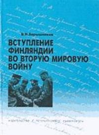 В Барышников - Вступление Финляндии во вторую мировую войну 1940-1941 гг.