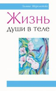 Галина Шереметева - Жизнь души в теле