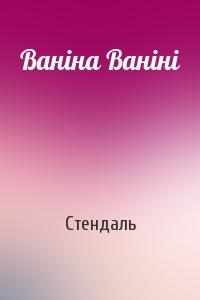 Ваніна Ваніні