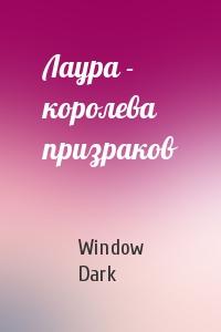 Window Dark - Лаура - королева призраков