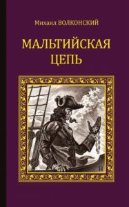 Мальтийская цепь (сборник)