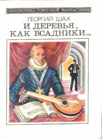Георгий Шах - Берегись, Наварра!