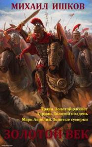 """Сборник романов """"Золотой век"""". Компиляция. Книги 1-3"""