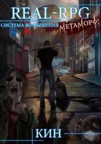 Метаморф!