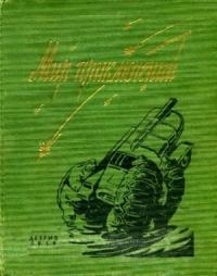 Мир приключений, 1959 (№5)