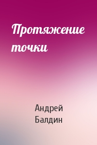 Андрей Балдин - Протяжение точки