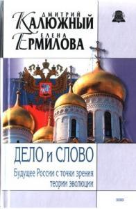 Дело и Слово. История России с точки зрения теории эволюции