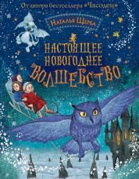 Настоящее новогоднее волшебство (сборник)