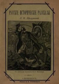 Русские исторические рассказы