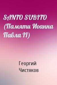 SANTO SUBITO (Памяти Иоанна Павла II)