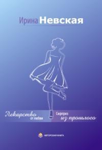 Ирина Невская - Сюрприз из прошлого