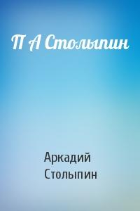 П А Столыпин
