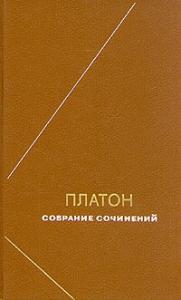 Платон Собрание сочинений Том 4