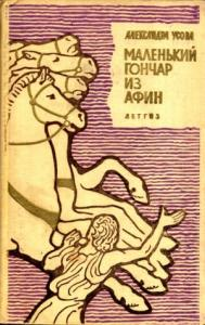 Маленький гончар из Афин