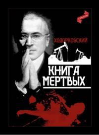 Ходорковский. Книга мёртвых