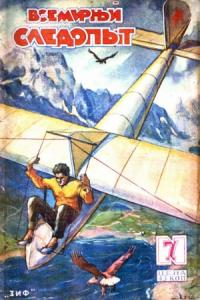 Всемирный следопыт, 1930 № 07
