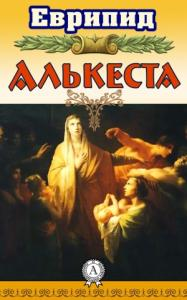 Алькеста
