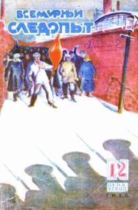 Всемирный следопыт, 1930 № 12